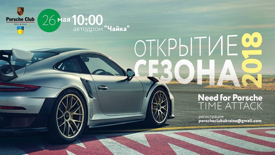 Главное событие года для владельцев Porsche