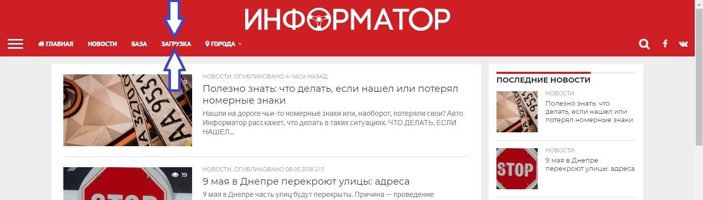 Главная страница сайта Avto.informator.ua