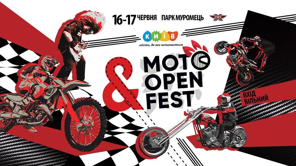 Мото-фестиваль 16-17 июня