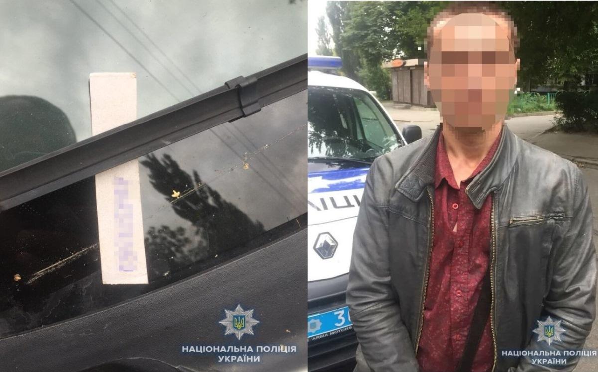 Мужчина воровал номера с автомобилей и оставлял записку с номером телефона