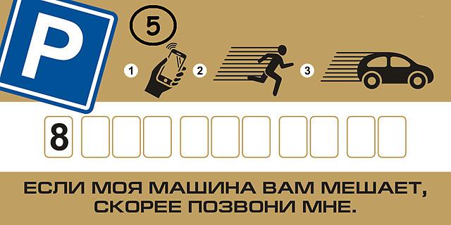 Визитка для связи с владельцем авто
