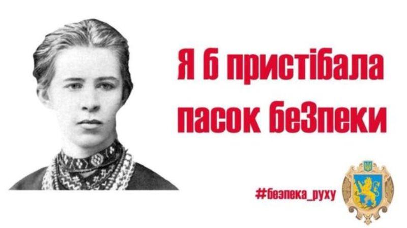 """Леся Украинка """"Я бы пристегнула ремень безопасности"""""""