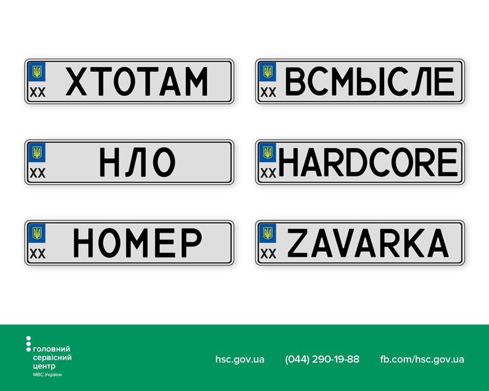Именно с такие номера красуются на автомобилях Украины