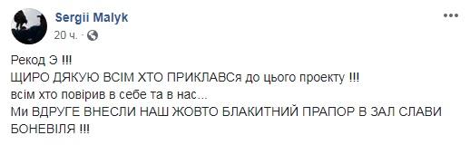 Так Сергей прокомментировал свой рекорд