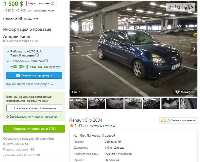Маленький, но очень экономичный дизельный Clio