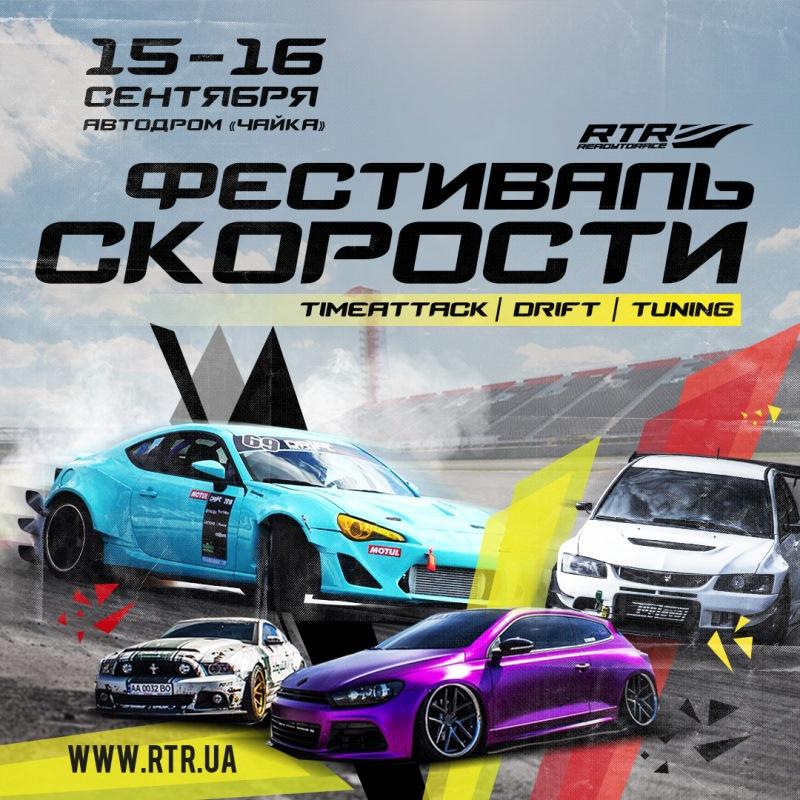 RTR Фестиваль Скорости