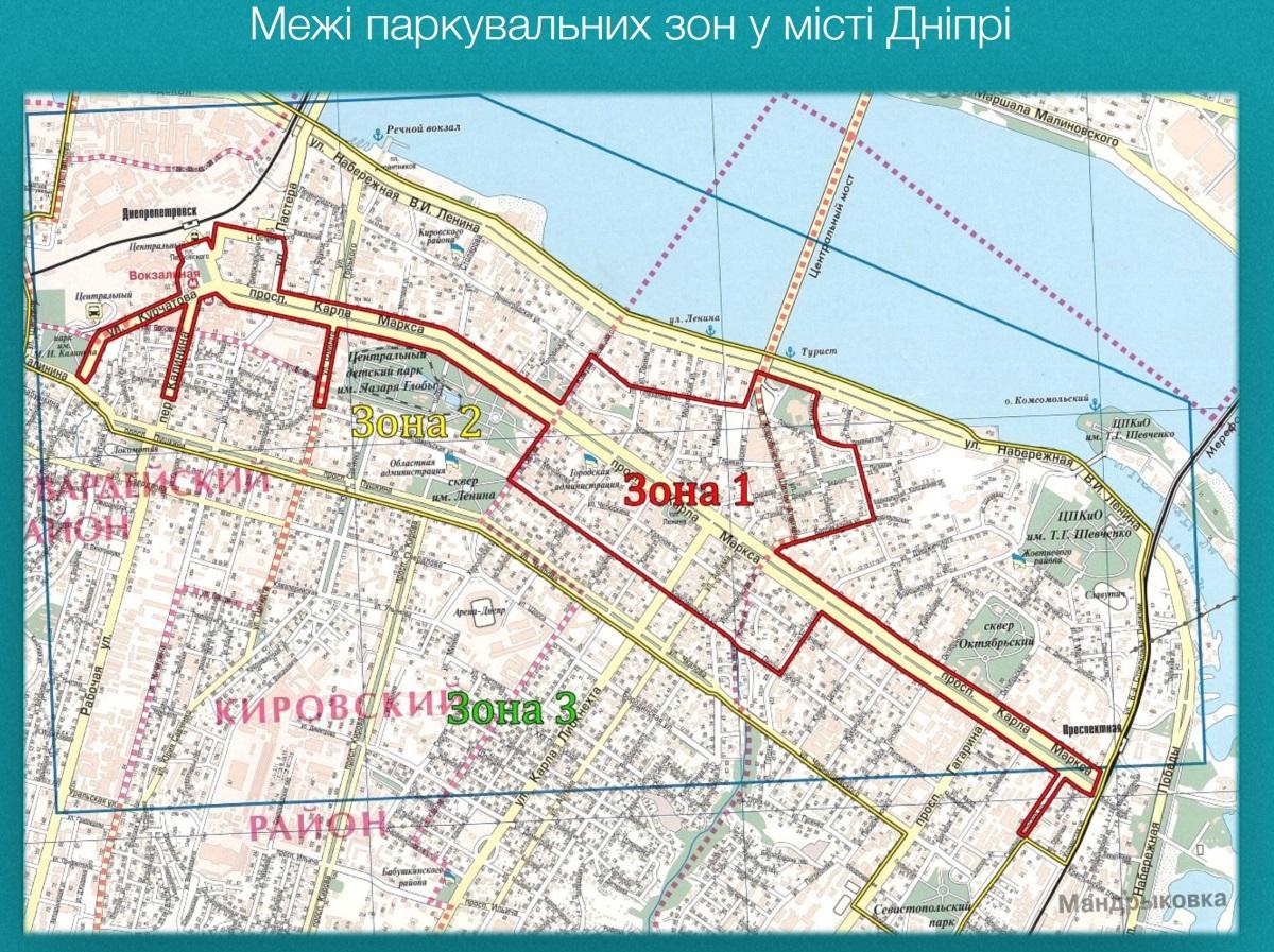 Карта парковочных зон Днепра