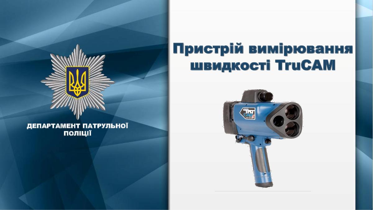Устройство TrueCAM появится на дорогах с 8 октября