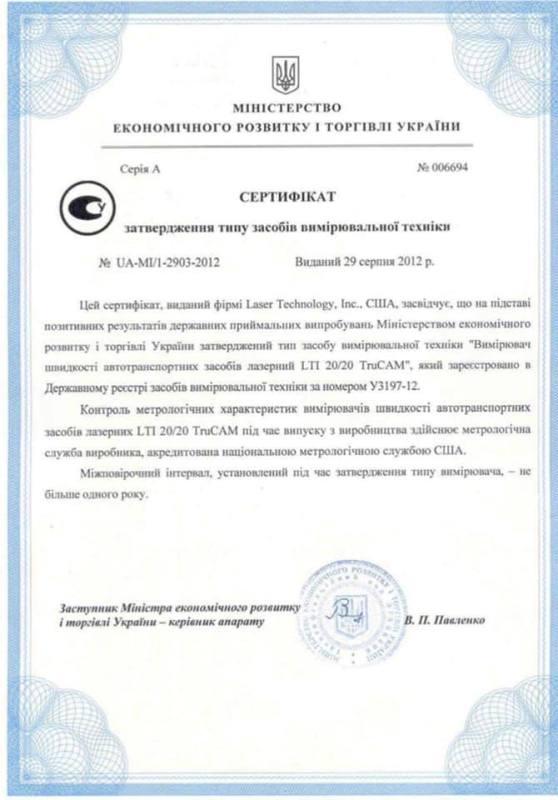 Сертификат для прибора TruCam