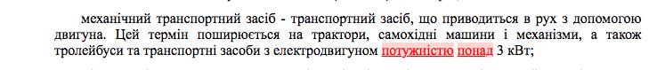 Выписка из ПДД Украины