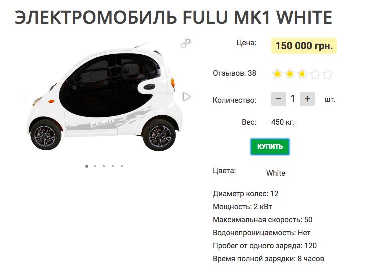 На одном сайте электрокар продают за 150 тысяч гривен