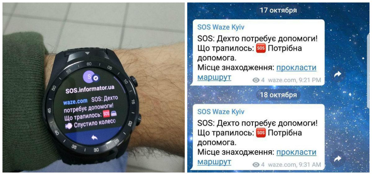 С помощью приложения Waze можно позвать на помощь