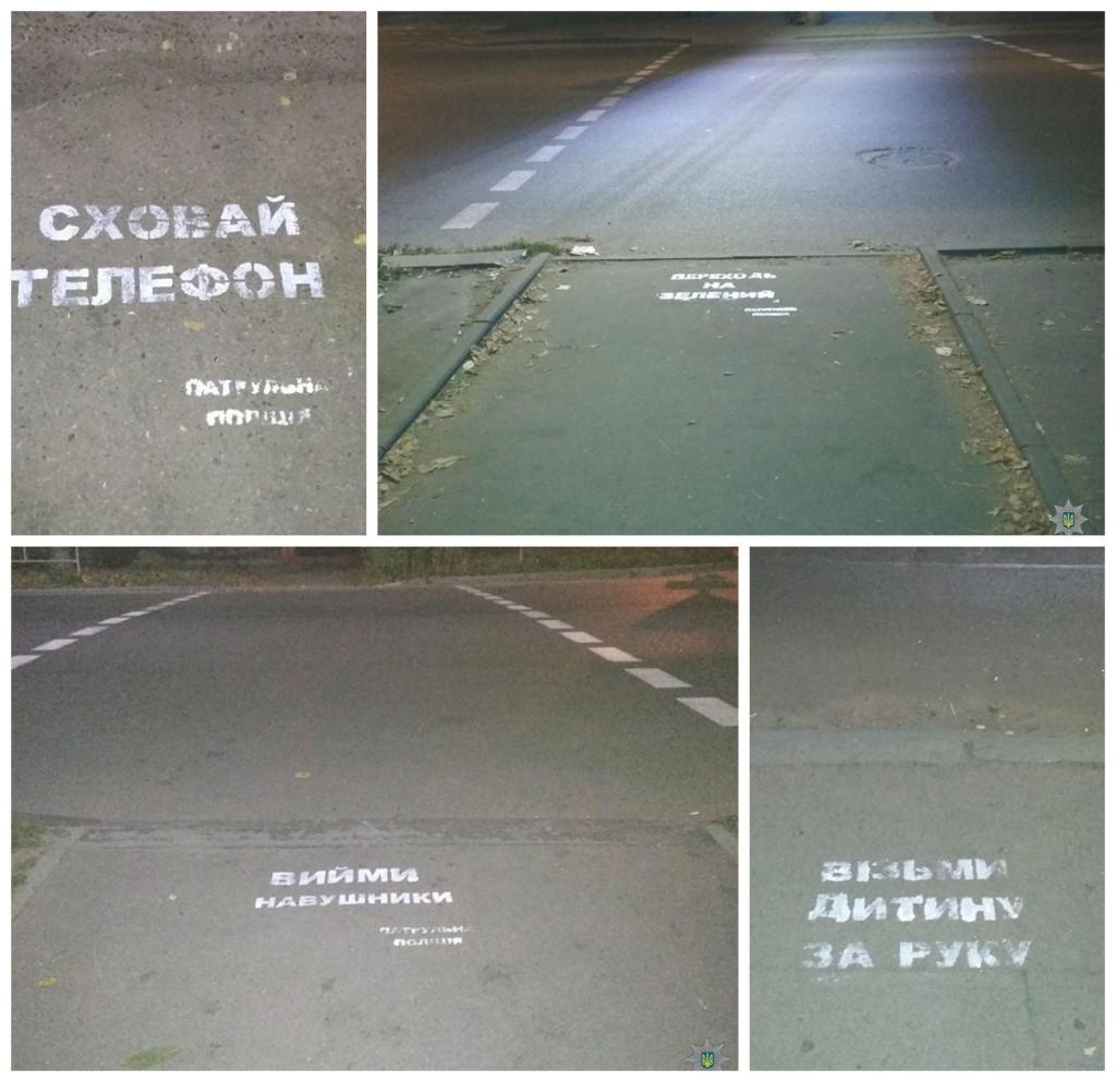 Надписи нанесли на переходы, где чаще всего случаются ДТП
