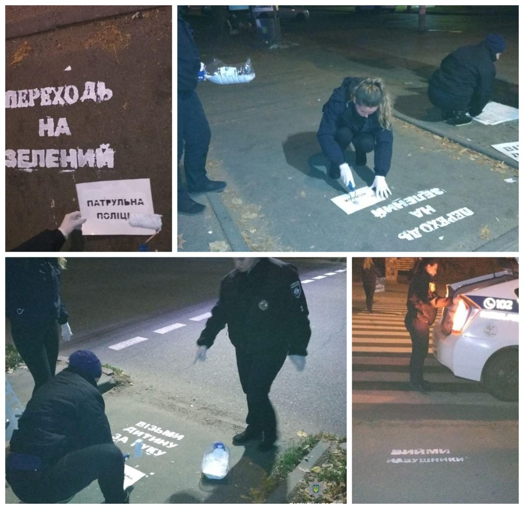 В Черкассах полицейские нанести предупреждающие надписи