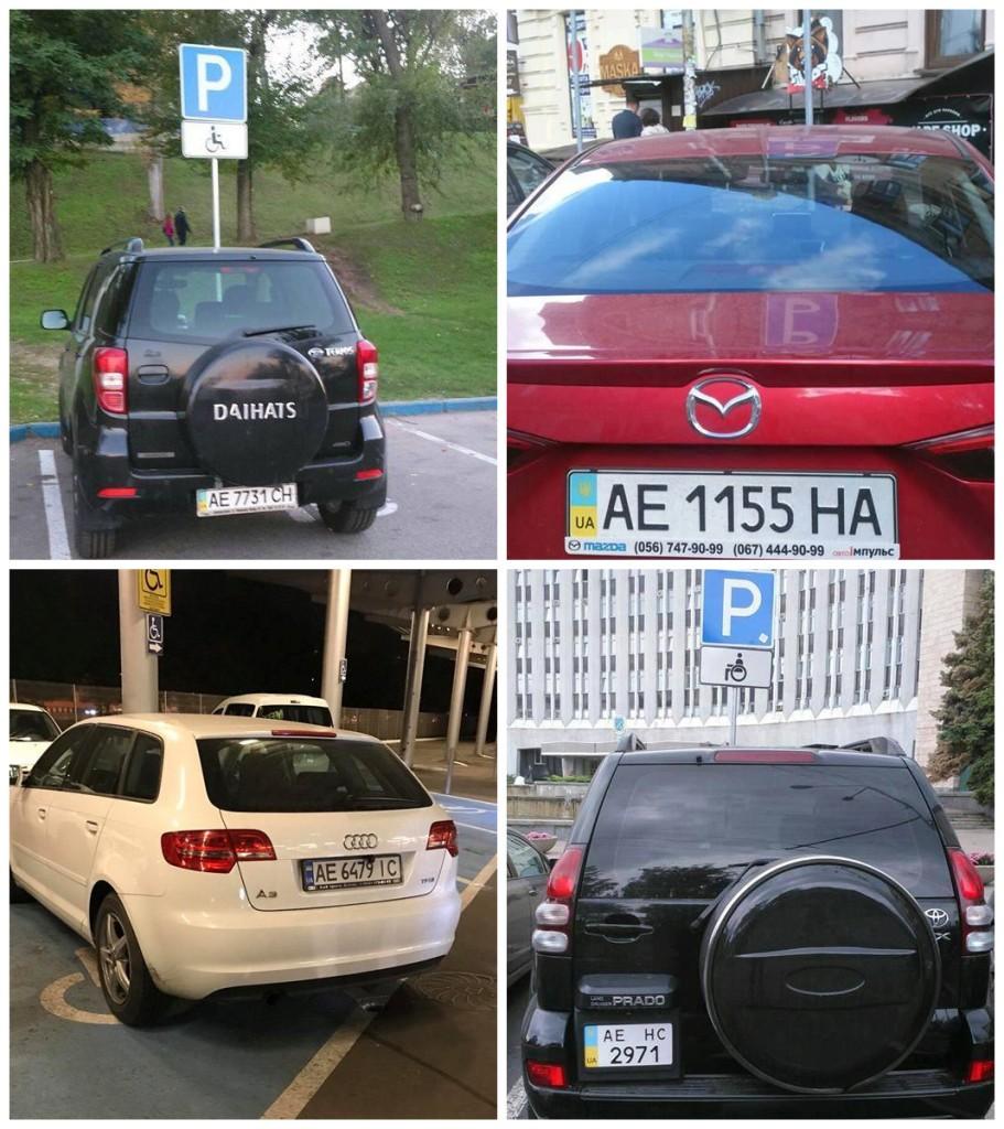 Парковка на местах для людей с инвалидностью