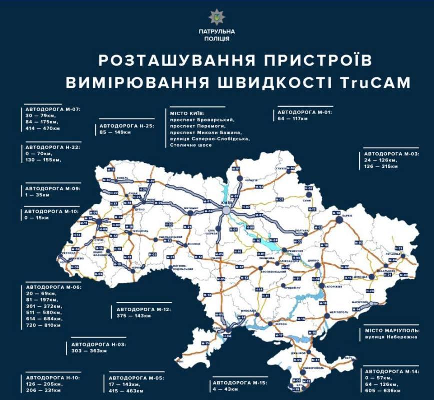 Карта мест использования TruCam