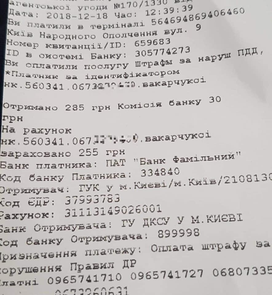 Вакарчук оплатил штраф в размере 255 гривен