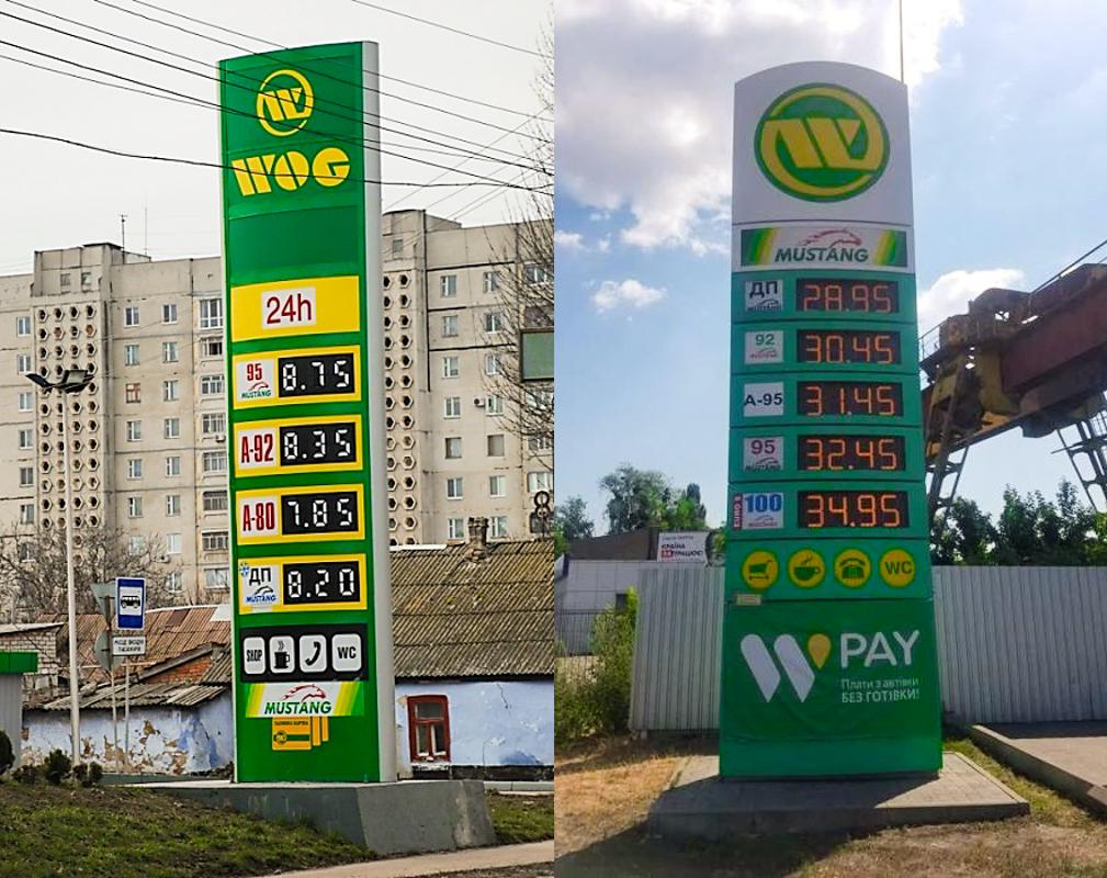 Цены на топливо в сети WOG