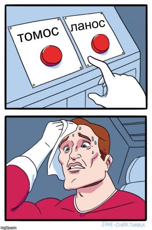 Сложный выбор