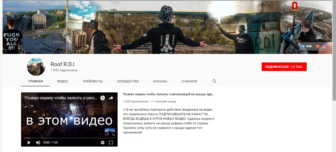 Аккаунт блогера на You Tube