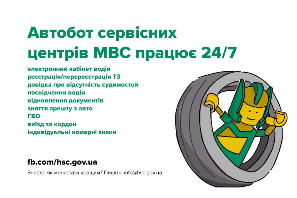 Автобот Главного СЦ МВД Украины