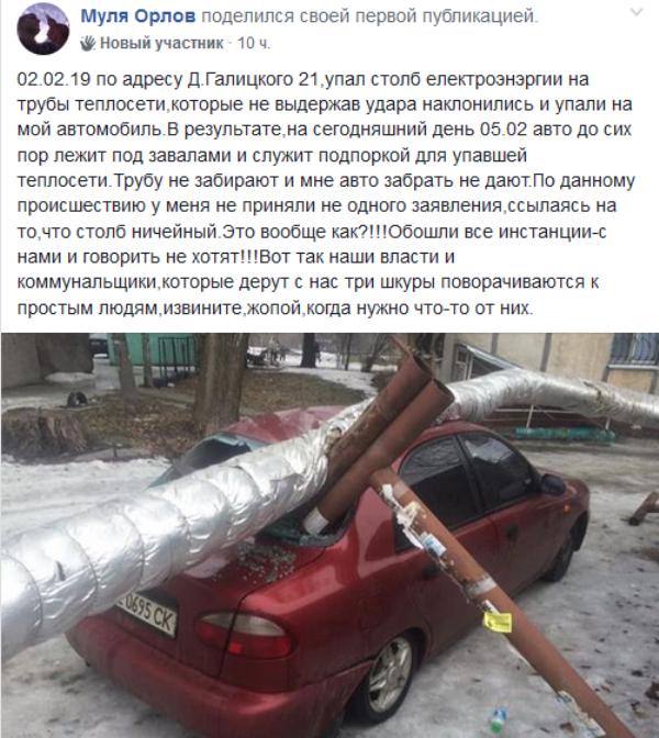 """Коммунальщики бездействуют, перекладывая ответственность на """"бесхозный"""" столб"""
