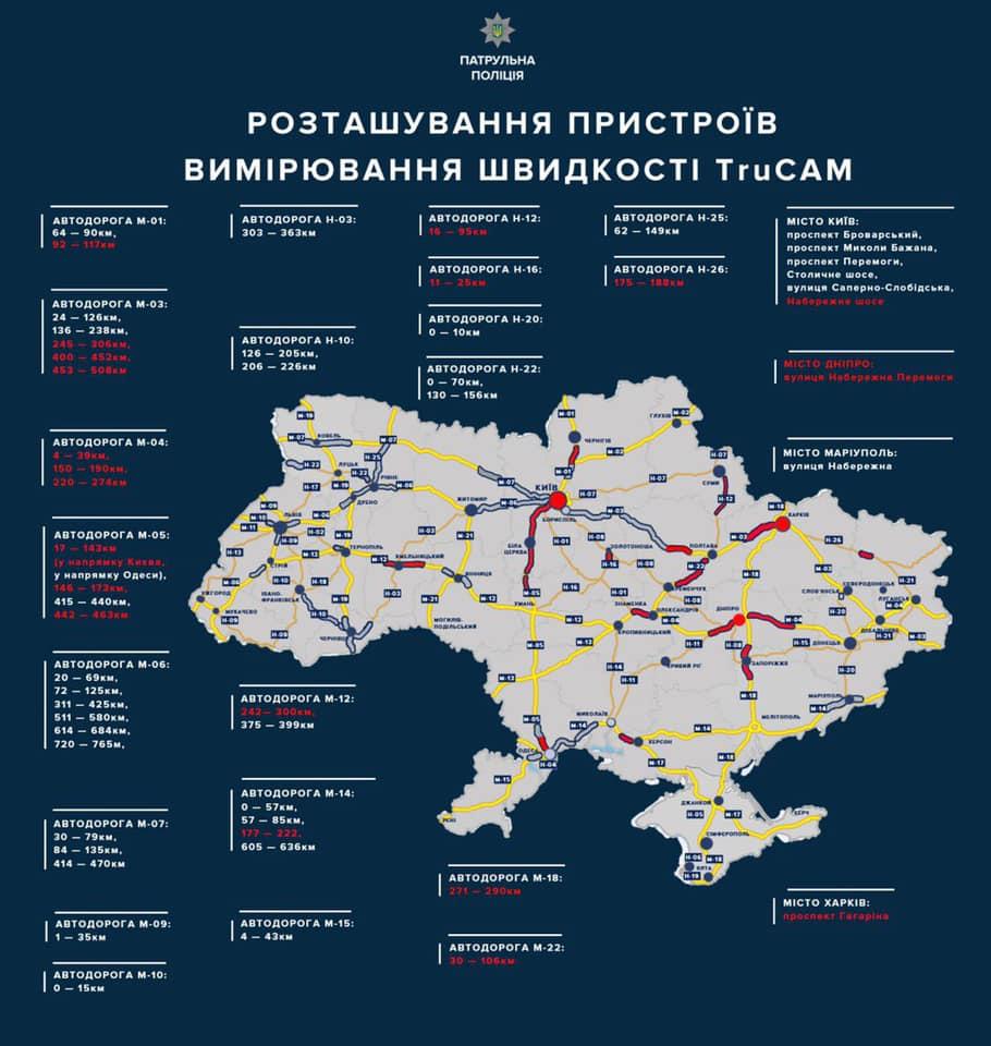 Карта расположения приборов TruCam по областям