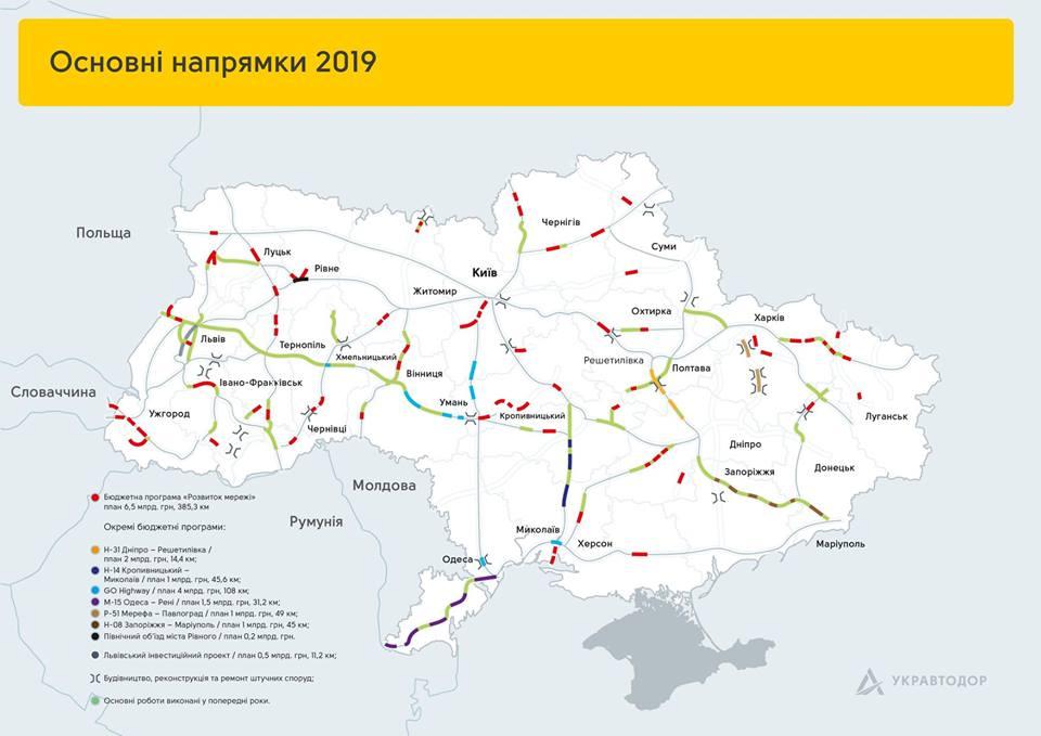 Участки, где будет проведен ремонт автодорог в 2019 году