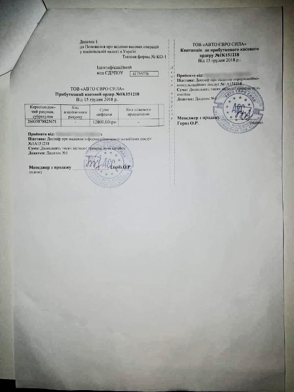 Договор подписан не директором компании