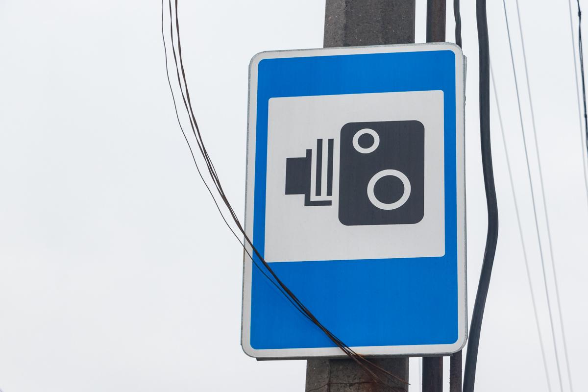 Перед камерами установили знак 5.70, которые оповещают о возможно фиксации нарушений