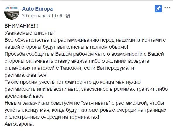 Комментарий от Авто Европы