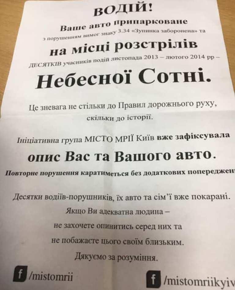 """Записка активистов группы """"Місто Мрії"""""""