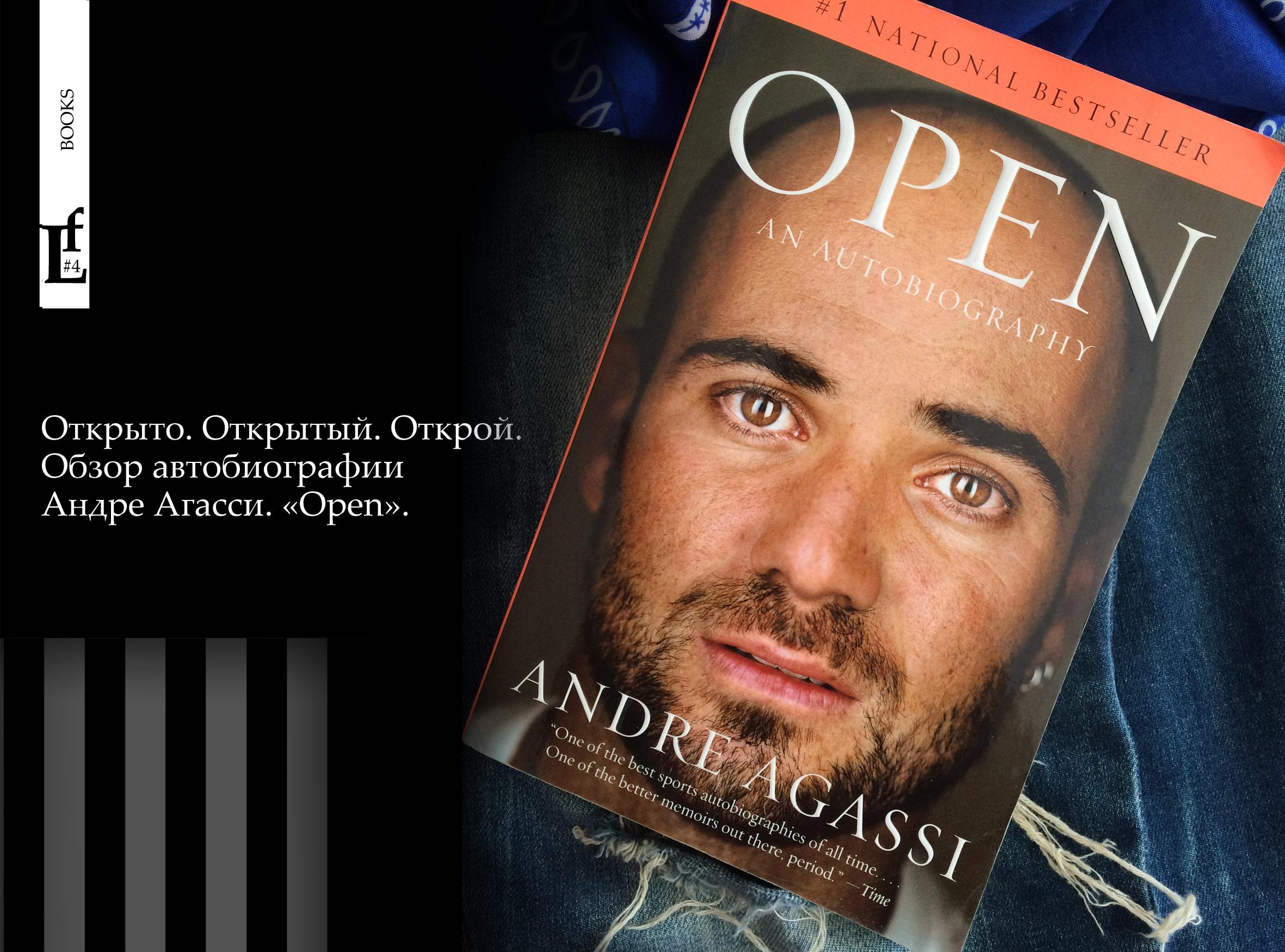 Автобиографию теннисиста Андре Агасси прочитали многие гонщики Формулы-1