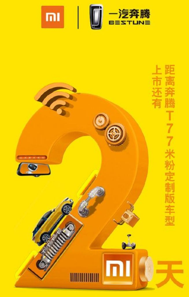 Xiaomi совместно с Bestune выпустят свой первый автомобиль