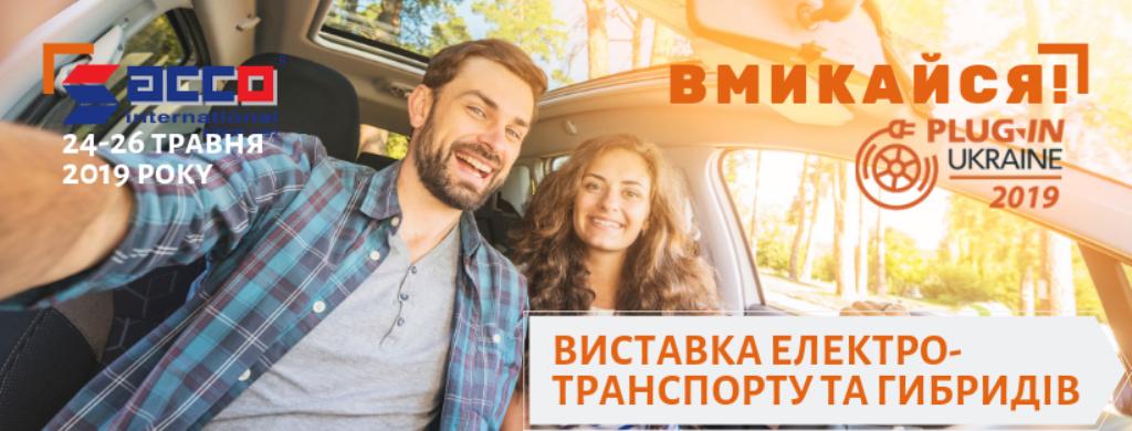 """Plug-In Ukraine 2019 - знаковое событие для каждого, кто заинтересован в популяризации """"чистого"""" транспорта и зарядной инфраструктуры"""