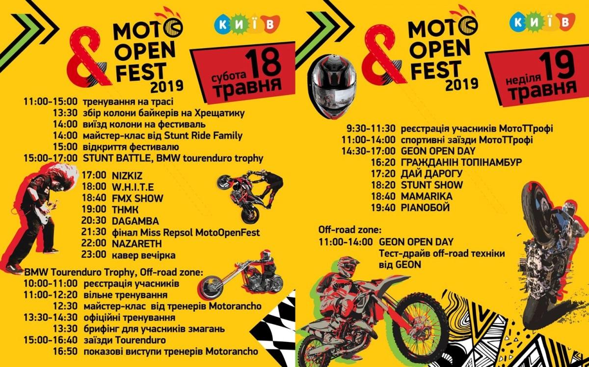 Программа Moto Open Fest