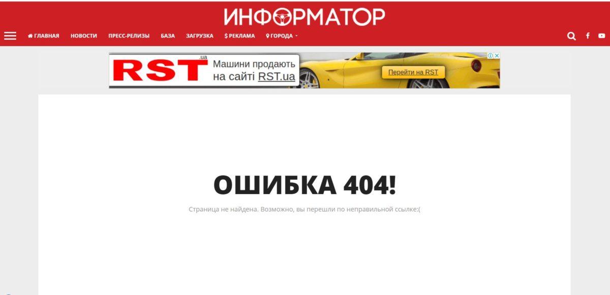 Удаленная новость с сайта