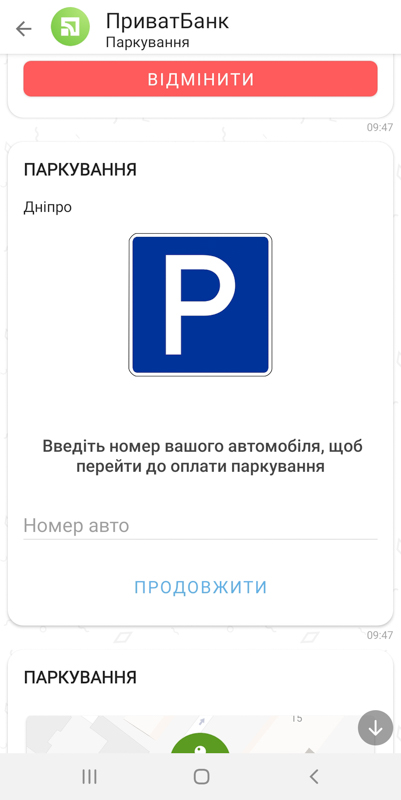 Минимальное время парковки – 1 час