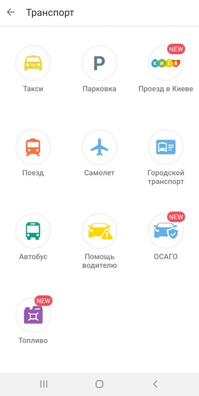 Оплатить парковку в Днепре можно с помощью мобильного приложения Приват24