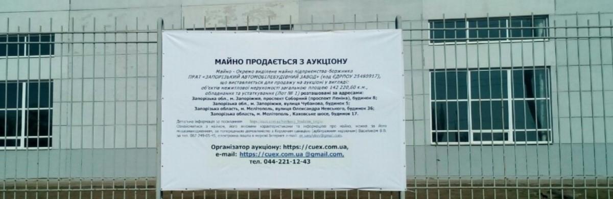 Объявление о продаже завода ЗАЗ