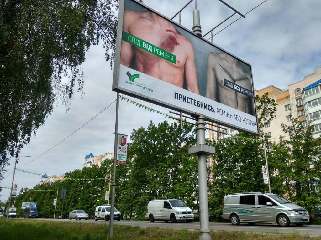 """В Украине стартовала социальная реклама """"Ремень или вскрытие"""""""