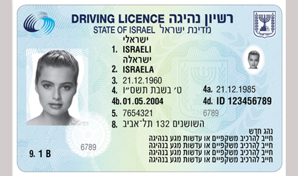 В Израиле 2,5 тысячи водителей получили сообщение о лишении водительского удостоверения