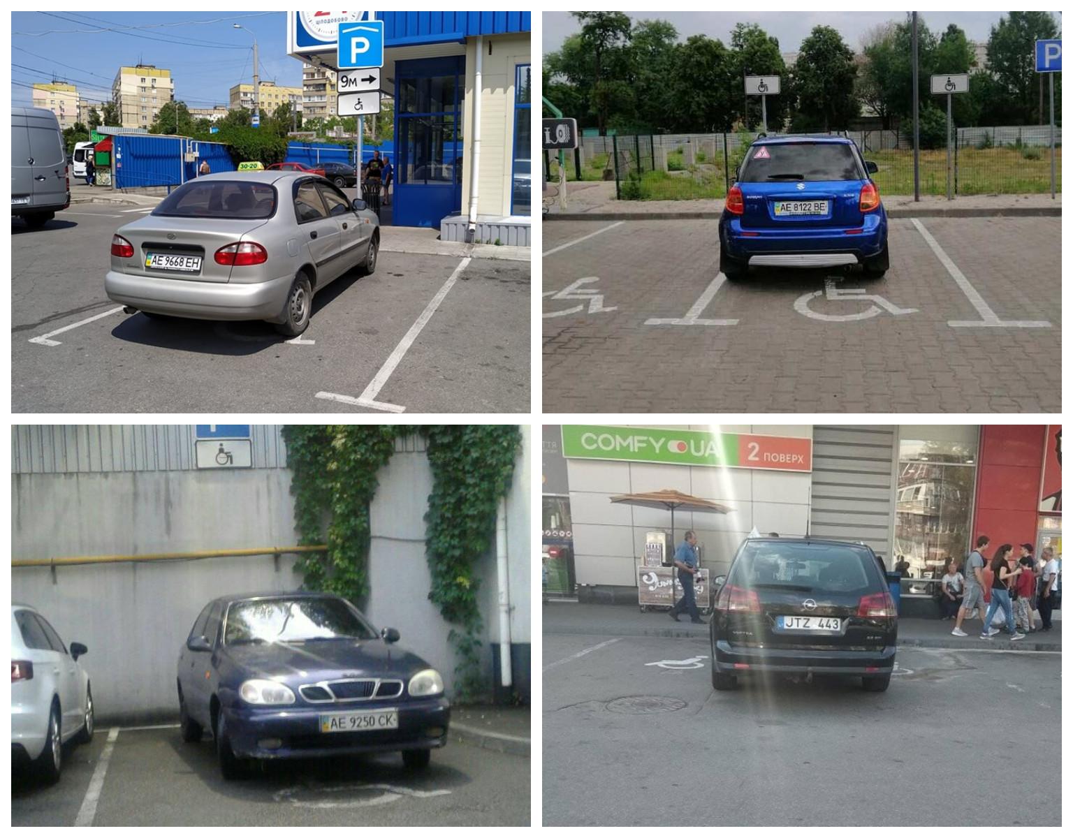 Парковка на спец местах