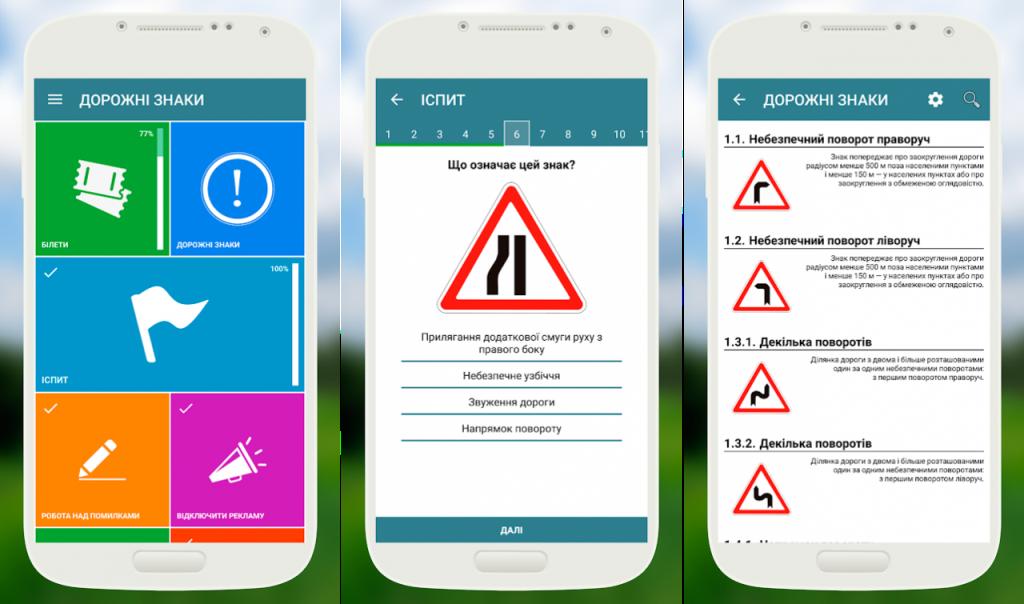 Приложение позволяет быстро выучить дорожные знаки
