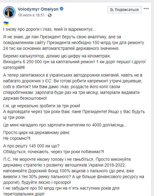 Заявление министра инфраструктуры Украины
