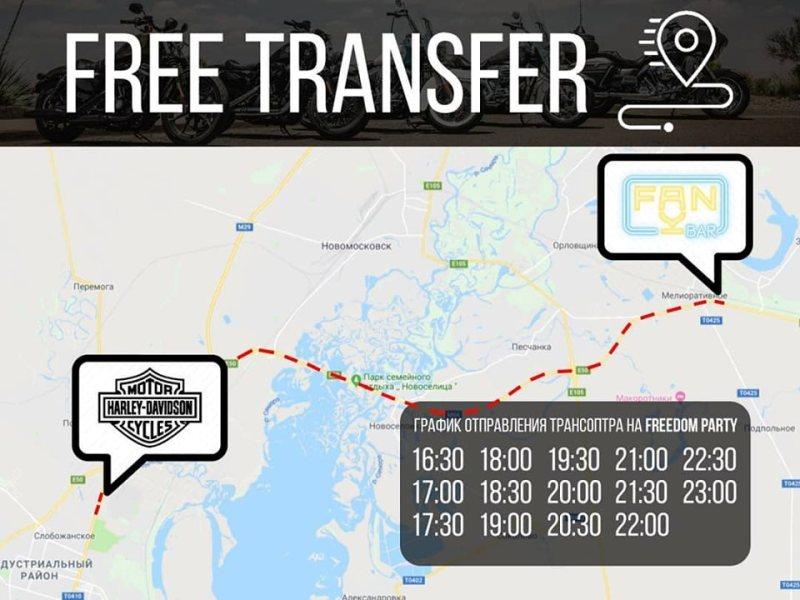 Организаторы предоставляют бесплатный трансфер на мероприятие