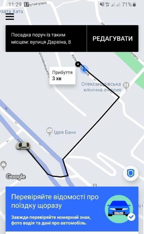 В Uber теперь всегда будет висеть сообщение, напоминающее проверить номер, фото водителя и данные об автомобиле