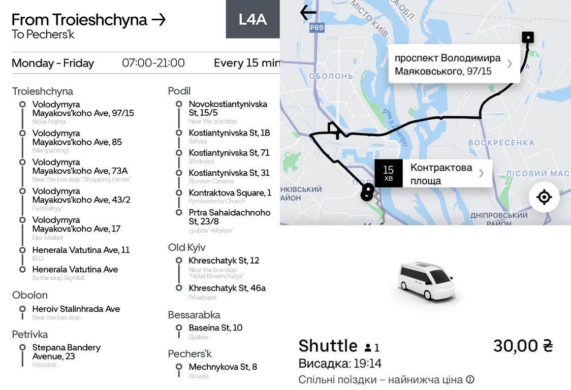 Uber Shuttle запустил новый маршрут с Троещины