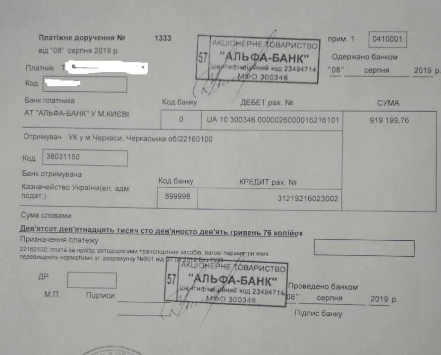 В итоге он оплатил 919 199,76 гривны штрафа