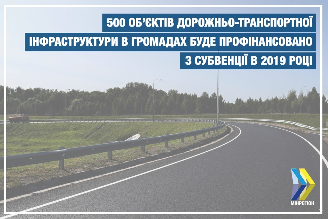 В Украине профинансируют 500 объектов дорожно-транспортной инфраструктуры